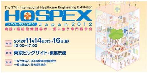 ホスペックスジャパン2012