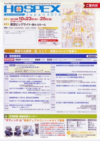 ホスペックスジャパン2013パンフレット