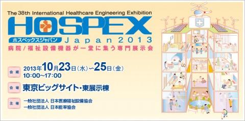 ホスペックスジャパン2013