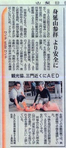 山梨日日新聞_AED訓練の様子。