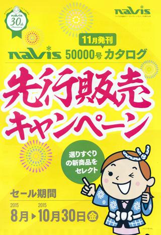 Navis 50000号カタログ 先行販売キャンペーン